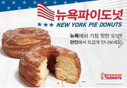 #Food: Dunkin Donuts Cronut Mass Production Took Less Than 2 Months